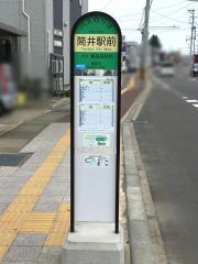「筒井駅前」バス停留所