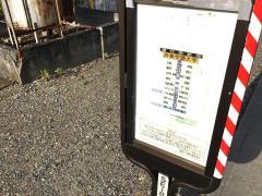 「尚美学園大学」バス停留所