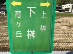 「下榊」バス停留所