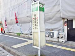 「保田窪本町」バス停留所