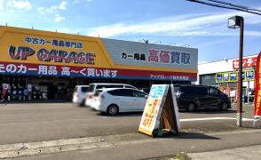 アップガレージ 仙台名取店
