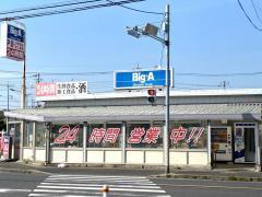 ビッグ・エー 松戸八ヶ崎店