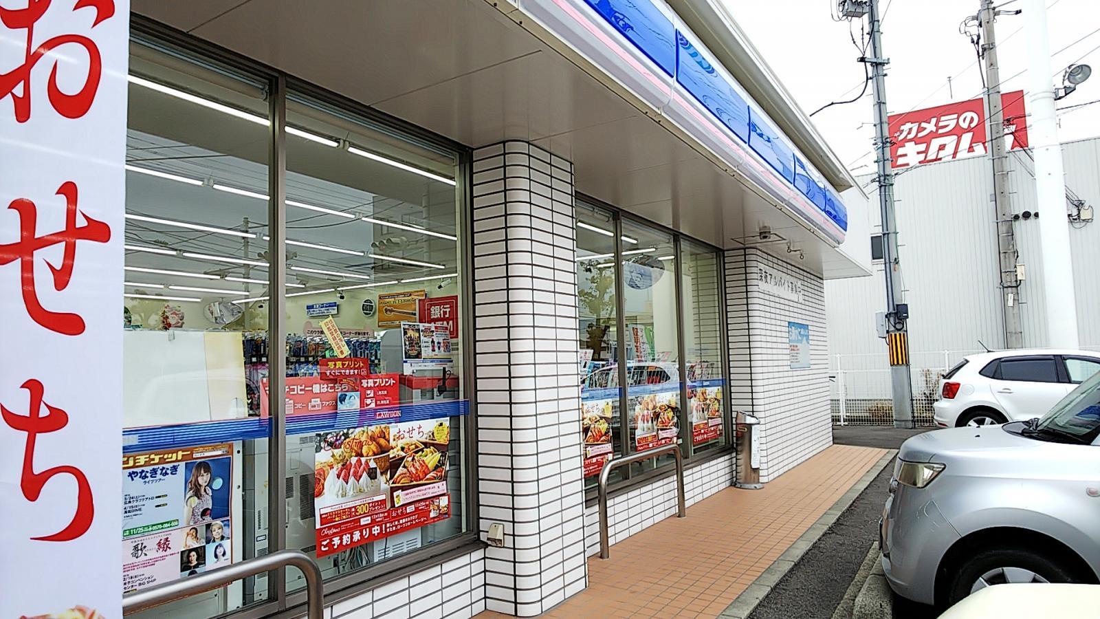 ローソン新居浜繁本町店