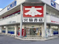宮脇書店 宜野湾店