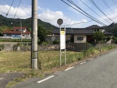 「上真尾」バス停留所