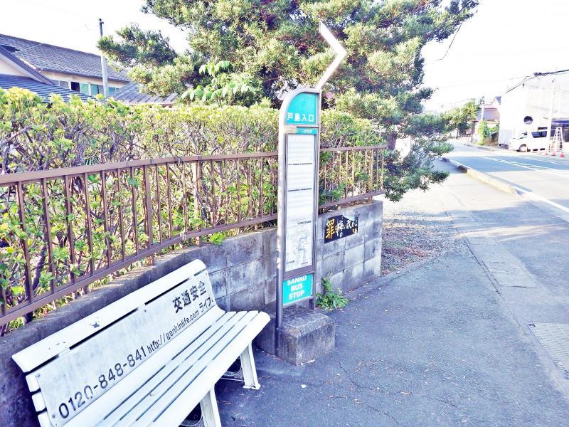 「戸島入口」バス停留所