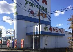 上州屋 勝田店
