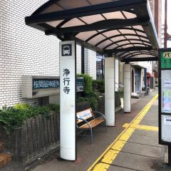「浄行寺」バス停留所