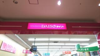 ザ・ダイソー 仙台鈎取SC店