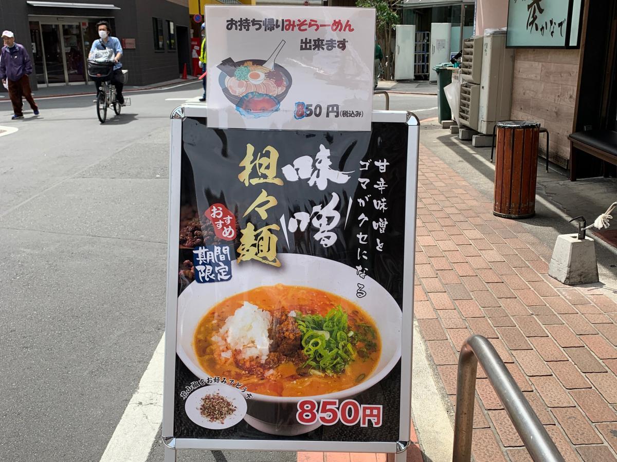 ラーメン 蒲田 味噌