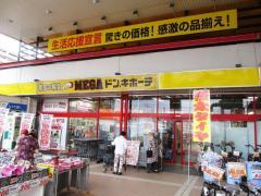 MEGAドン・キホーテ 仙台台原店