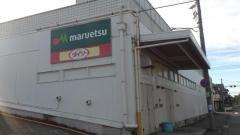 ザ・ダイソー マルエツ白鍬店