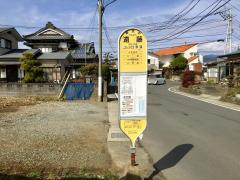 「遠藤(足柄上郡中井町)」バス停留所