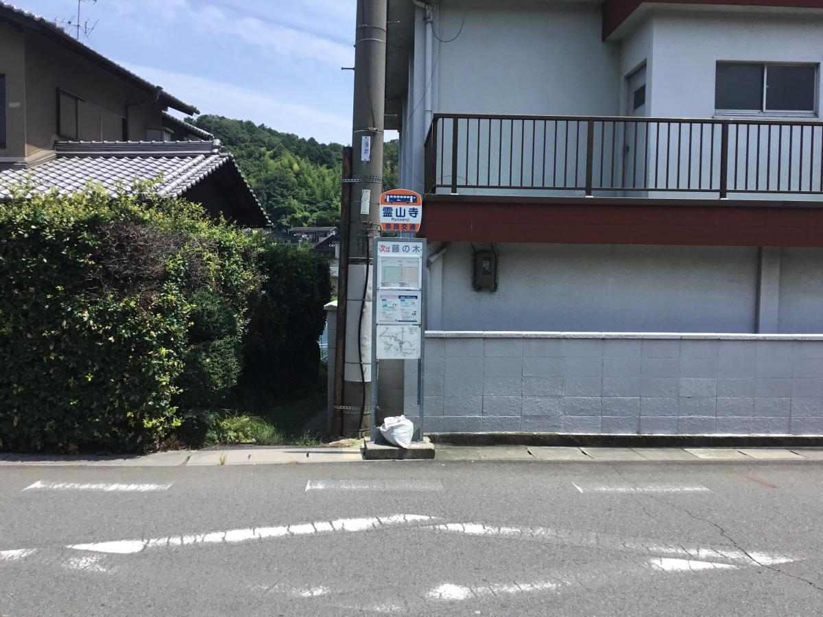 霊山寺 北側バス停 外観その1