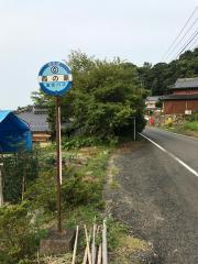 「西の原」バス停留所