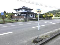 「有明中前」バス停留所