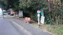 「狭野」バス停留所