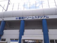 鶴岡ドリームスタジアム