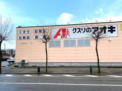クスリのアオキ 泊駅前店