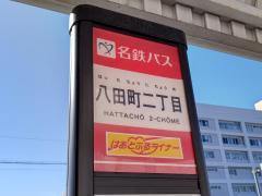 「八田町二丁目」バス停留所