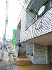 沼倉歯科医院