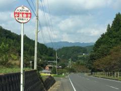 「中高野子」バス停留所