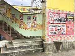 ドン・キホーテ 東八三鷹店