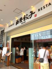 西安餃子ラゾーナ川崎店