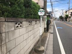 「浅間前」バス停留所
