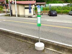 「天神原」バス停留所