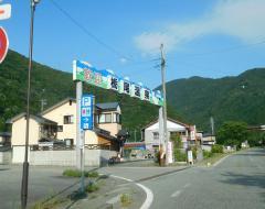 奥飛騨温泉郷 栃尾温泉
