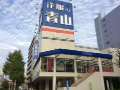 洋服の青山 新横浜店