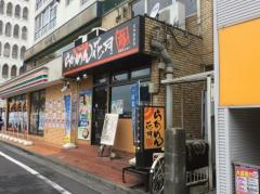 らあめん花月嵐 豊田駅前店