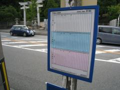 「有間神社」バス停留所