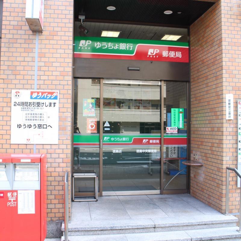中央 局 徳島 郵便