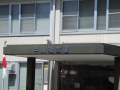 中川税務署