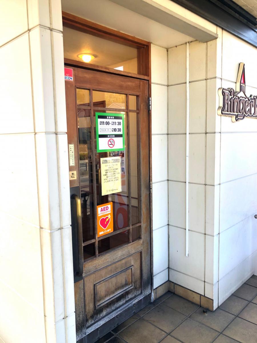 リンガーハット 東川口戸塚店