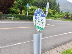 「岡谷上」バス停留所