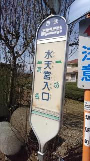 「水天宮入口」バス停留所