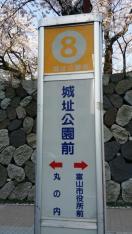 「城址公園前」バス停留所
