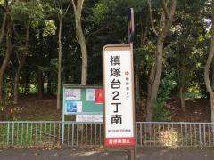 「槙塚台2丁南」バス停留所