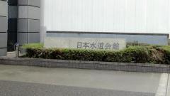 日本水道新聞社