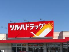 ツルハドラッグ 青森富田店