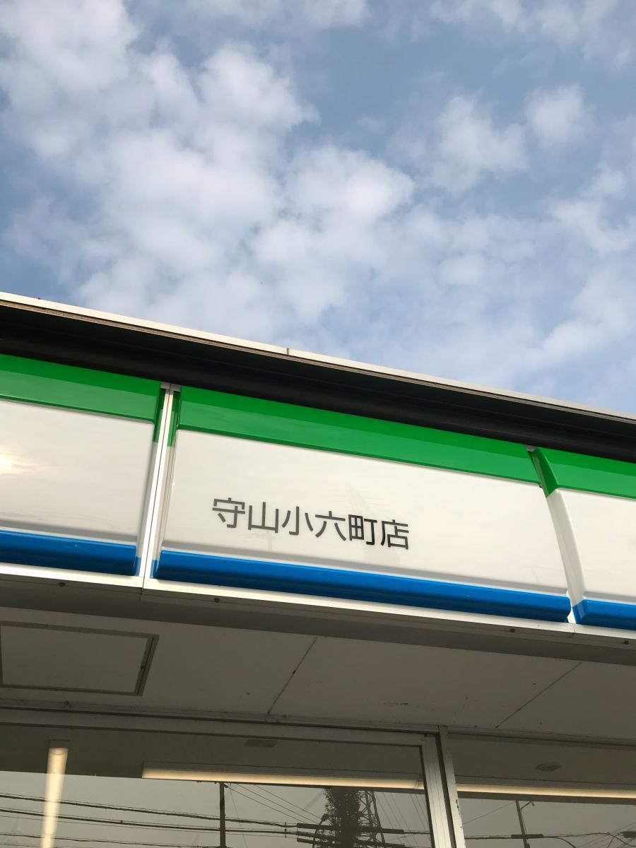 マーケットピア】ファミリーマート 守山小六町店(名古屋市守山区小六町)