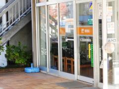 松江嫁島簡易郵便局