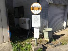 「西京」バス停留所