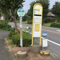 「松葉小学校」バス停留所