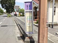 「田迎妙見」バス停留所