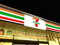 セブンイレブン 北茨城下桜井店