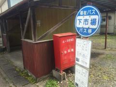 「下市場」バス停留所